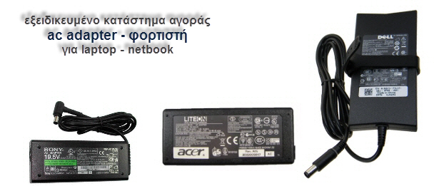 laptop ac adapter,φορτιστής για λαπτοπ