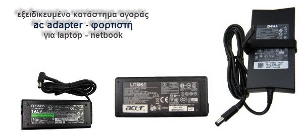 laptop ac adapter,φορτιστής για λαπτοπ